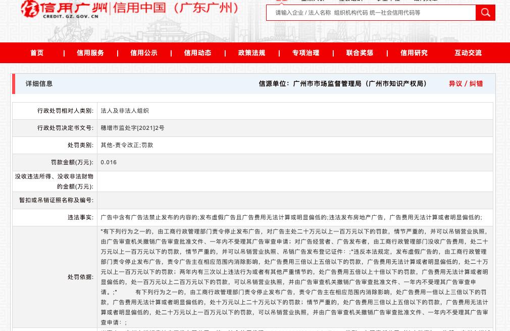 广州绿地珑玥府项目开发商因存在广告违法行为被罚