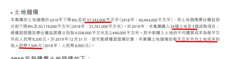 远洋2020年销售以价换量踩线达标 净利或将进一步承压