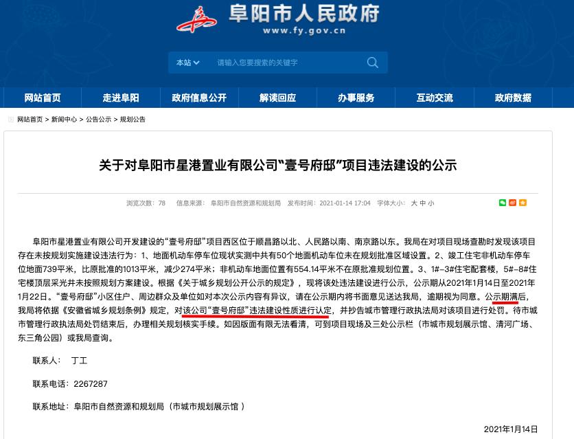 阜阳壹号府邸项目涉未按规划实施建设违法行为被曝光公示