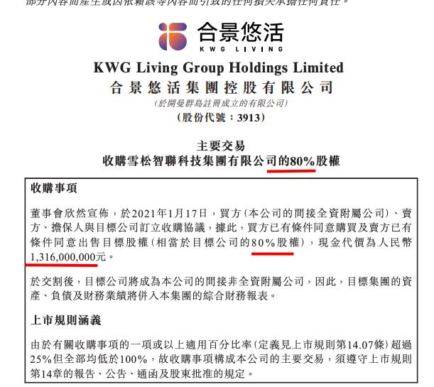 合景悠活使用IPO资金13.16亿元收购雪松智联80%股权