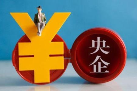 2.1%!中央企业2020年全年效益实现正增长