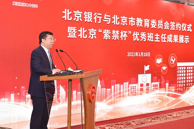 北京银行将累计出资1000万元支持北京乡村教师计划