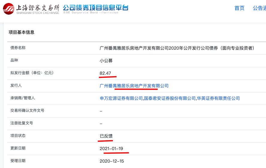 据悉雅居乐82.47亿元小公募获深交所反馈