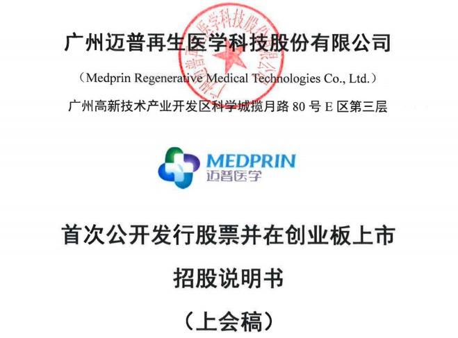 迈普医学创业板IPO:涉嫌行贿被巴西政府