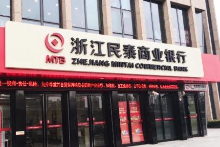 违规处置不良半年内被罚200万 民泰银行拟增资扩股