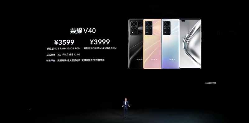 荣耀V40正式发布:三大黑科技引擎 售价3599元起