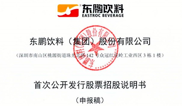 功能饮料第一股!东鹏饮料IPO过会:营收依赖