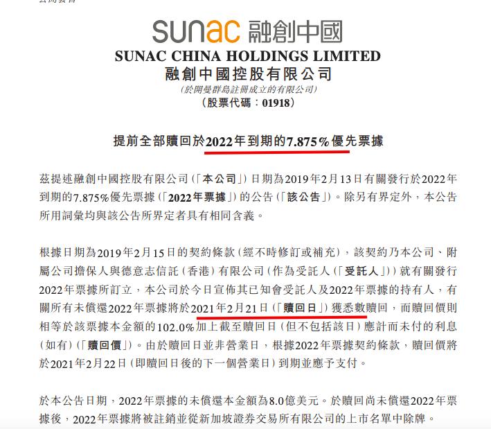 融创中国提前1年偿还2022年2月到期8亿美元债