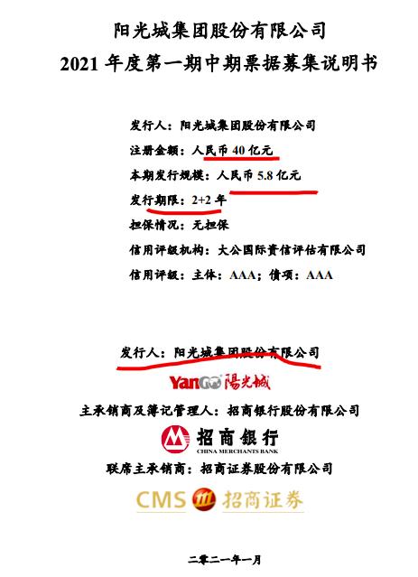 阳光城债务筹资:拟发5.8亿中期票据 存签署业绩对赌承诺无法实现风险