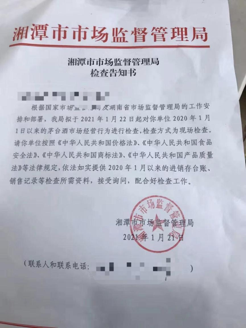 上海严打茅台炒作 售价超1499没收 批发商:茅台与本地工商联合打击