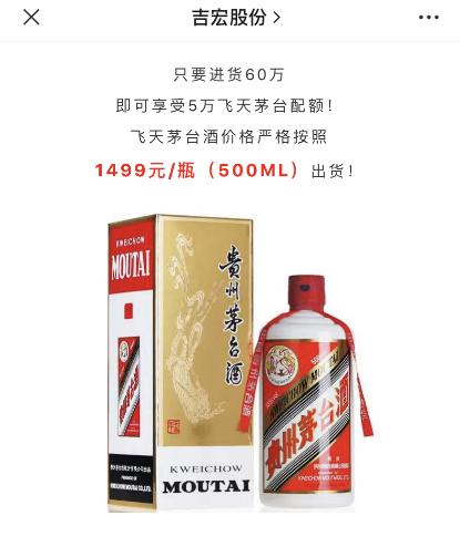 25万股送1瓶茅台 吉宏股份回馈股东白酒礼包称:小股东收益最大