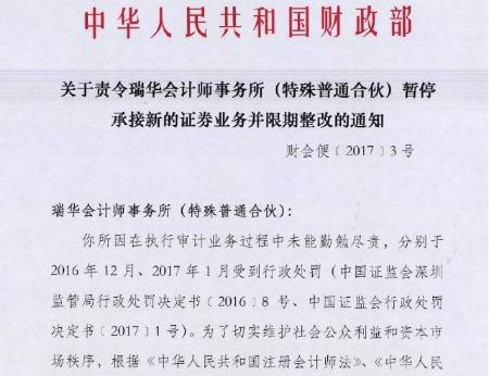 """德勤会计师事务所""""自爆""""风波持续发酵 相关企业遭受怎样的影响?"""