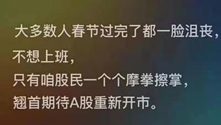 """A股市场牛年""""开门红"""":""""慢牛""""会是节后主基调?"""