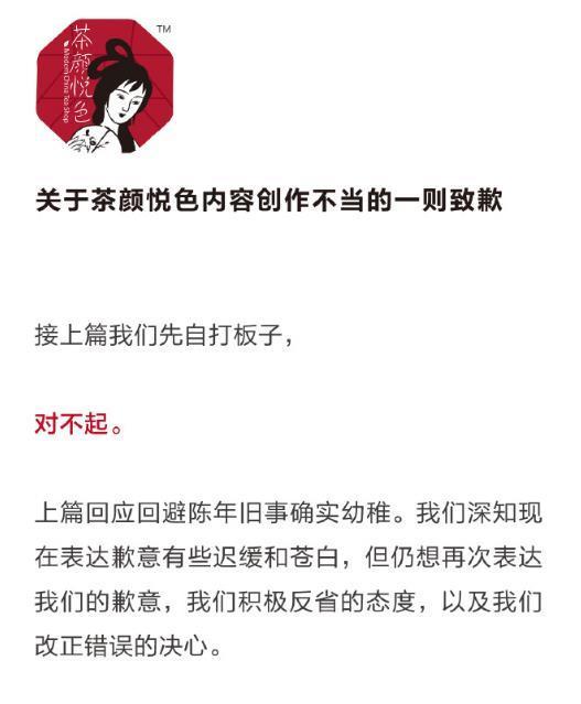 茶颜悦色广告创意被指侮辱女<span class=