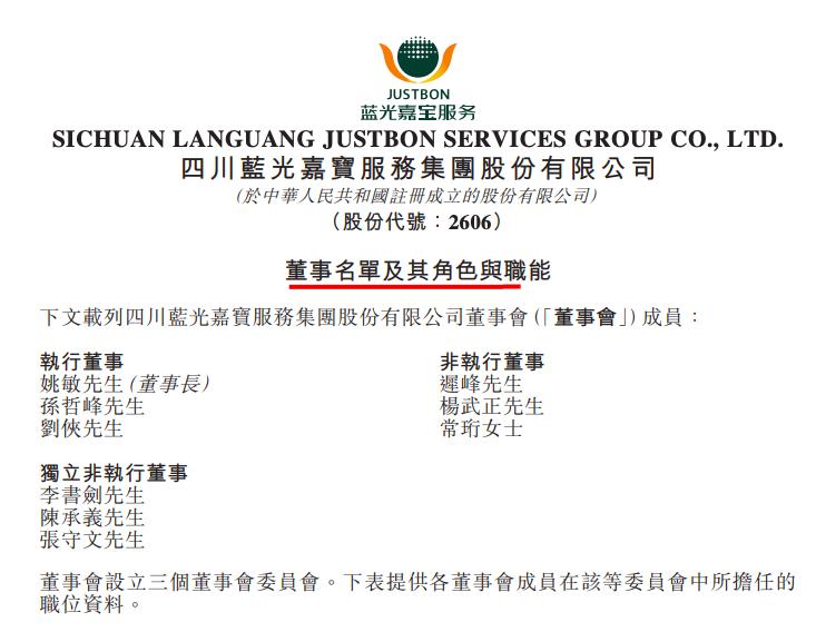 蓝光嘉宝拟回购10%H股股份 委任杨武正为非执行董事