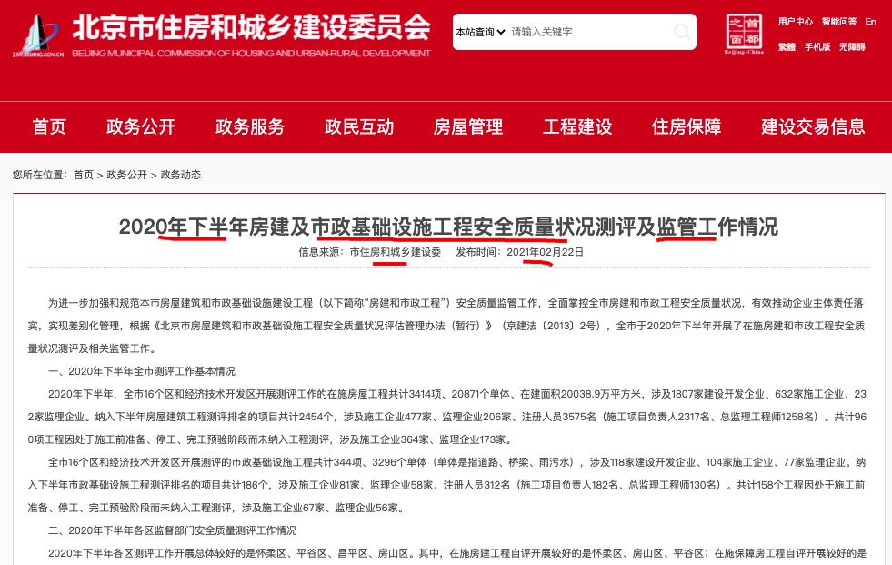 中铁21局、中航建设、中建5局等19企业被北京住建委列入去年下半年差别化监管企业