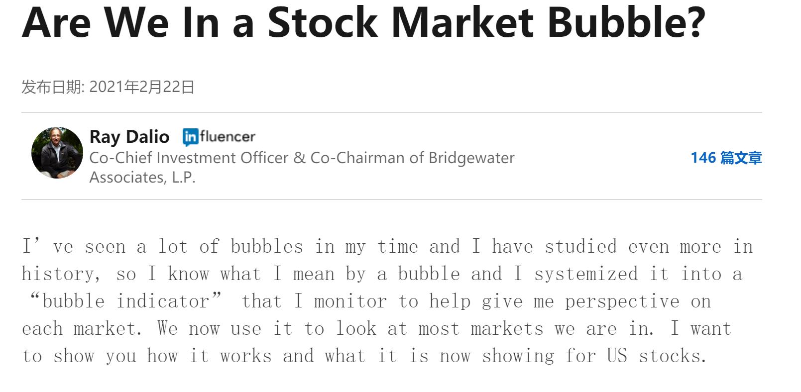 达利欧谈美股市场泡沫:还没到历史最严重水平