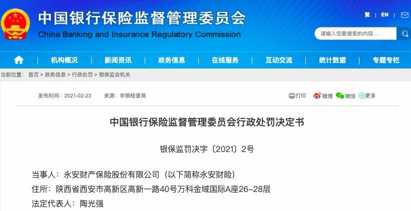 永安财险编制提供虚假报告 被罚20万