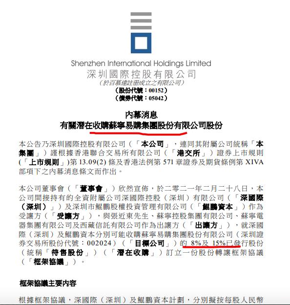 深圳国际公告称:以每股6.92元收购苏宁