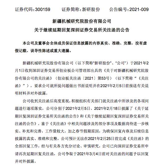 """新研股份3次""""跳票""""延期回复问询函 应收款暴增揭秘"""