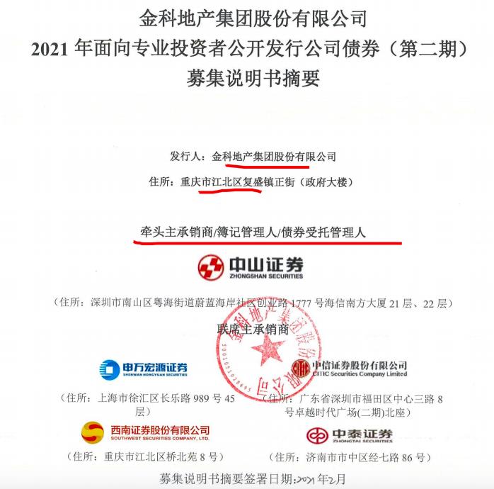 """金科股份""""借新还旧""""拟发22亿公司债期"""