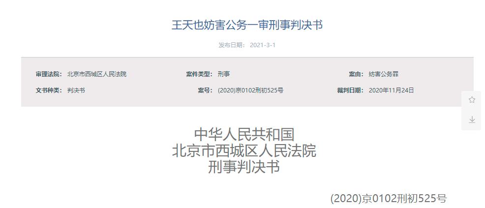 华谊兄弟策划师王天也酒后殴打三名民警 判处有期徒刑一年