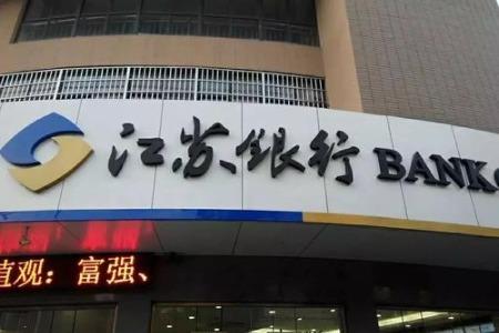 江苏银行深圳分行再因非真实转让不良资产被罚