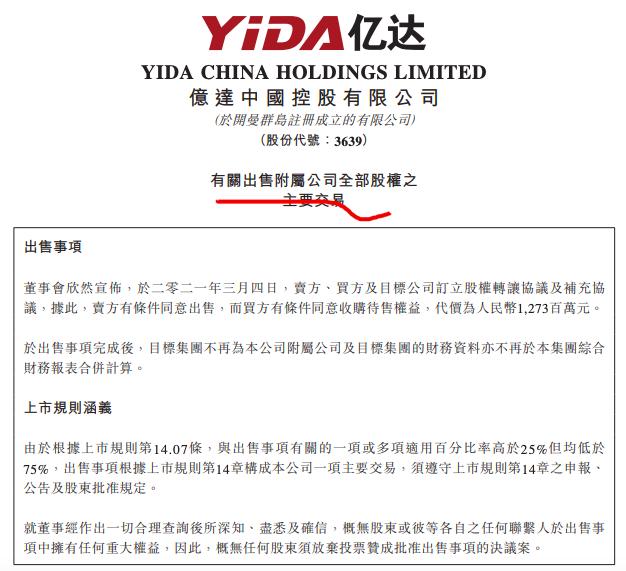 亿达中国债务筹资:12.73亿出售亿达服务