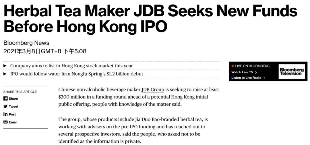 加多宝拟今年上市 IPO前至少融资约20亿元