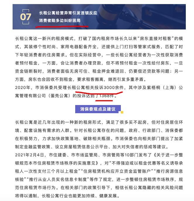 长租公寓经营异常引发连锁反应 上海消保委点名蛋壳公寓
