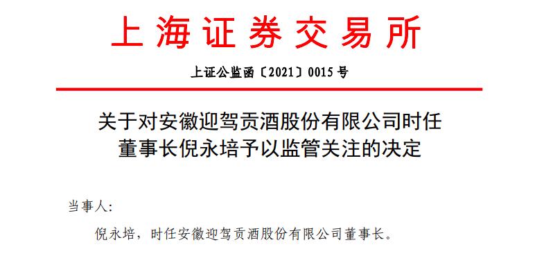 直播时泄露经营业绩  迎驾贡酒董事长倪永培遭监管关注