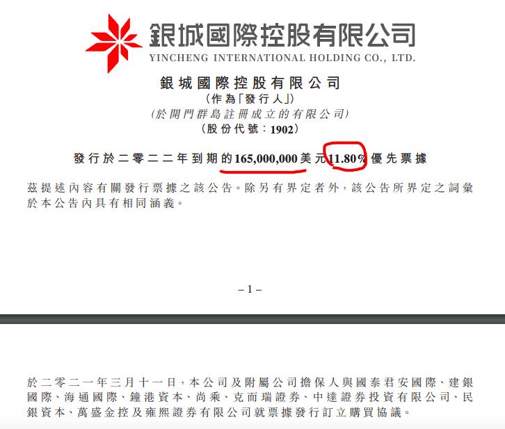 远高市场利率 银城国际拟利率11.8%发行1.65亿美元优先票据