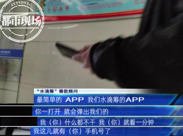"""又添""""获客利器"""" 水滴筹APP被指侵害用户个人信息"""