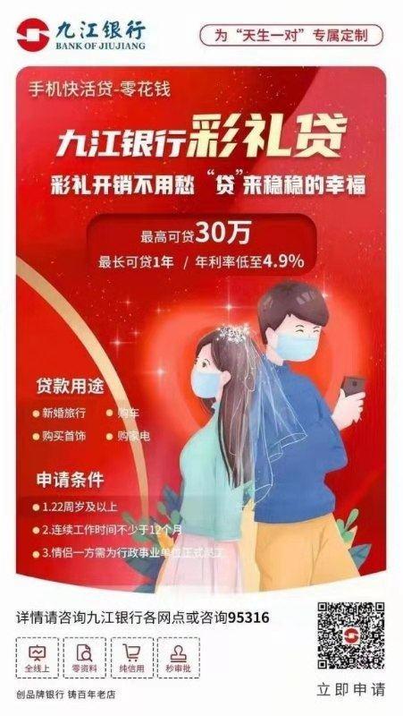 """九江银行""""彩礼贷""""产品引发争议 最高可贷30万"""