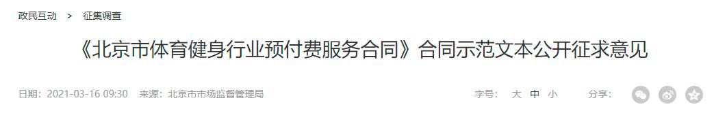 """继上海后北京再推健身卡""""7天冷静期"""" 满足这两个条件即可无条件退全款"""