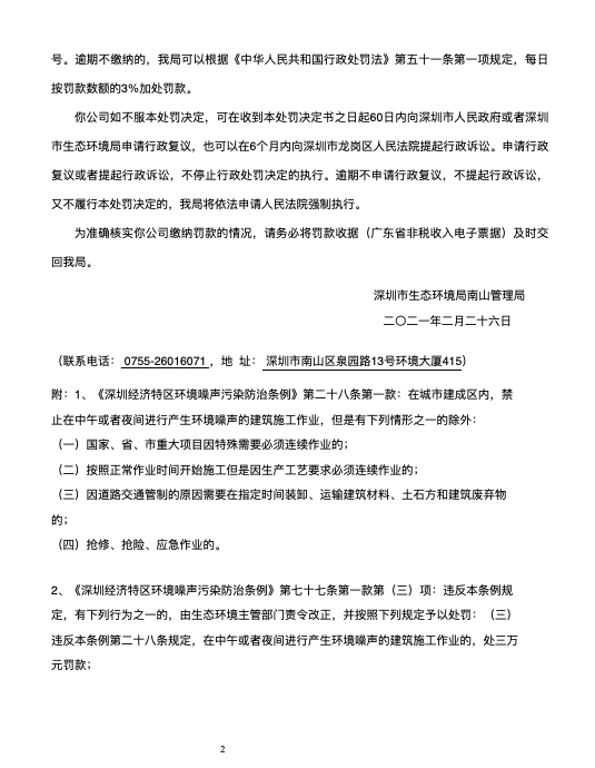 深业鹤塘岭花园施工方存环境违法行为被罚
