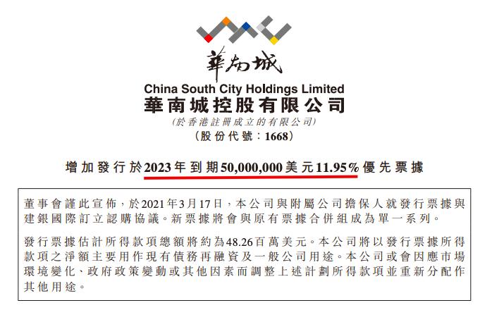 华南城债务筹资等额外发行5000万美元 票据利