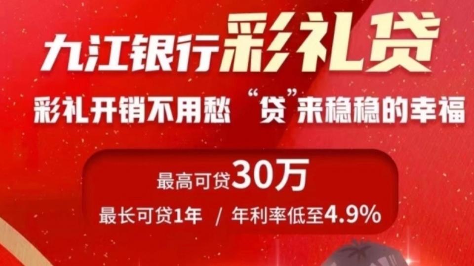"""""""彩礼贷""""被批传递腐朽价值观 九江银行致歉责任人被停职"""