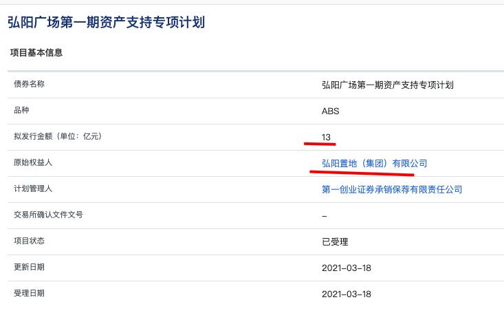 弘阳广场13亿元ABS获上交所受理