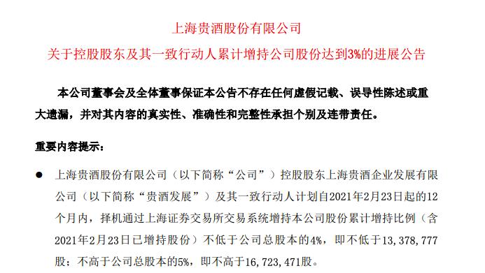 高酱酒业3.15亿应付款未结清 ST岩石0元获赠其股权被问询