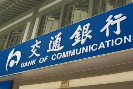 老人莫名背上交通银行150万贷款,法院判交行全责