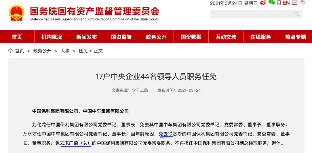 据悉刘化龙任保利集团党委书记、董事长 徐念沙宋广菊因年龄原因退休