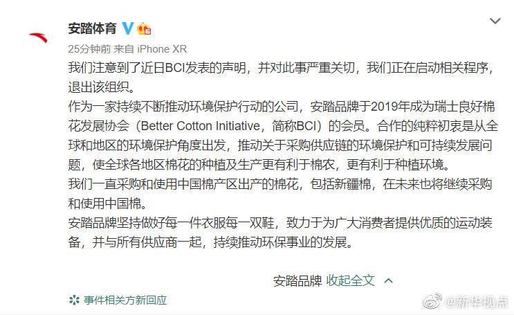 安踏宣布退出BCI:未来将继续采购和使用中国棉