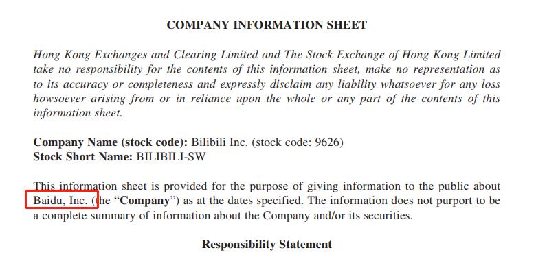 如此抄作业!B站上市文件将公司名字写成百度 英文版也出错