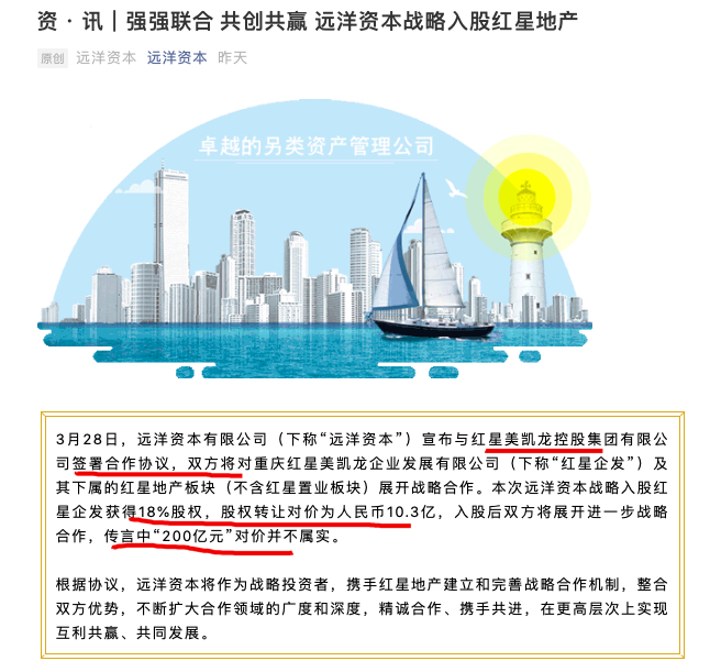 """10.3亿入股 是远洋资本的""""聪明钱""""还是红星控股的""""救命钱""""?"""