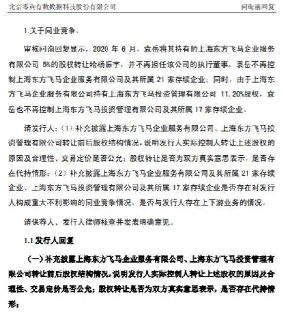 实控人袁岳手握百家公司 零点有数三轮问询后疑问未解?