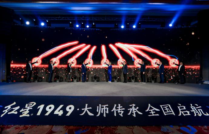 聚焦春糖 上市不到1年签约300家客户 红星1949开启数字化营销