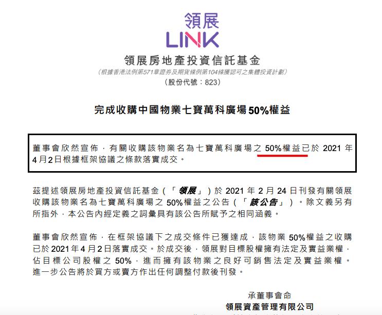 领展以权益代价27.7亿完成收购上海七宝万科广场50%