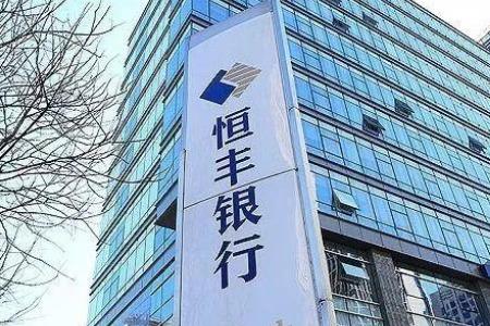 恒丰银行部门老总非法套取710余万,还送领导6万,被判刑6年