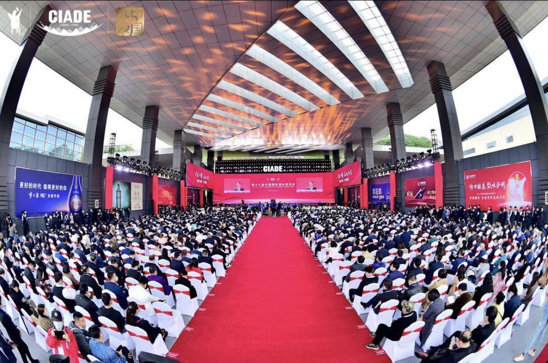 第十六届中国国际酒业博览会开幕
